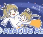 『AvacusAsk』