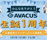 『AVACUS生誕一周年』