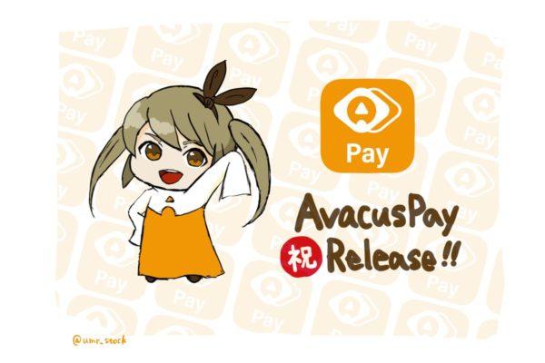 『AvacusPay祝リリース』