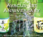 『Avacus日本酒』