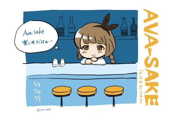 『祝Ava-sake一周年』