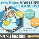 『Let's Enjoy NANJ LIFE』