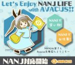 『Let's Enjoy NANJ LIFE』