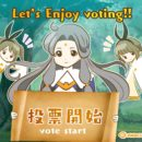 『Let's Enjoy voting!!』