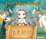 『Let's Enjoy voting!!』