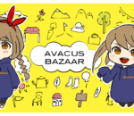 『AvacusBazaarリリースおめでとう』